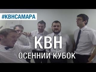 КВН. Осенний Кубок | Молоко ТВ