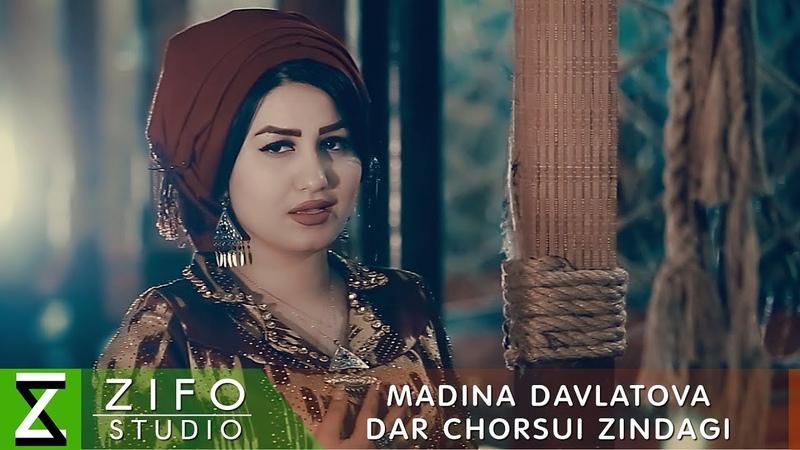 Мадина Давлатова Дар чорсуи зиндаги Madina Davlatova Dar chorsui zindagi