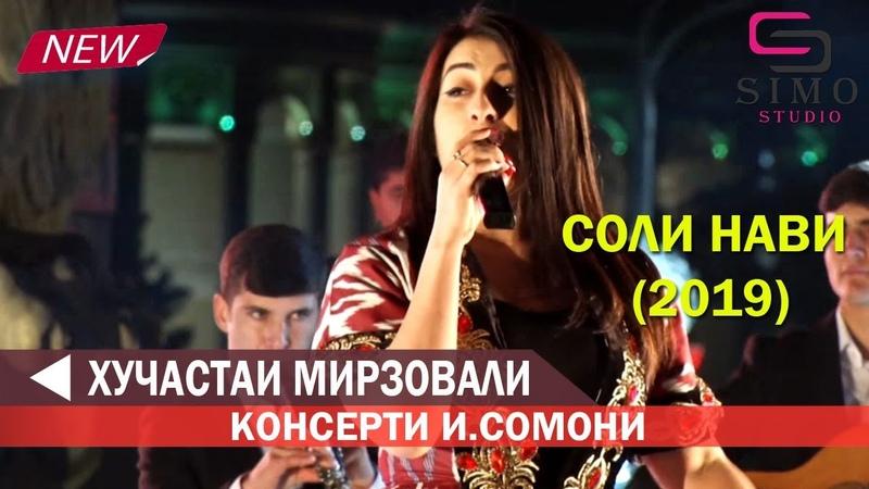 Хучастаи Мирзовали / Пойтахти азизамон Душанбе дар назди Сомони (2019)