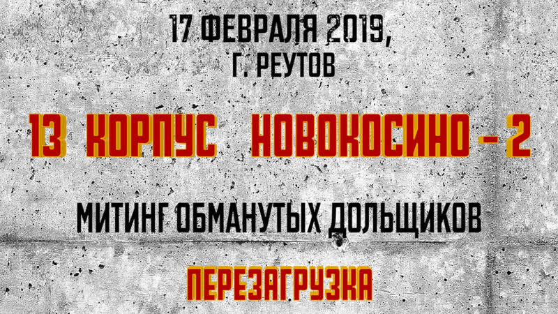 ЖК Новокосино-2, 13 корпус. Митинг 17.02.2019. Перезагрузка
