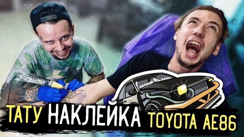 ТАТУ TOYOTA Corolla AE86 Drift / Татуировка МАШИНА ДЛЯ ДРИФТА