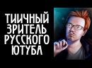 Типичный зритель русского Ютуба ремастер ролика 2012-го года