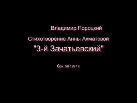 В.ПОРОЦКИЙ/А.АХМАТОВА ТРЕТИЙ ЗАЧАТЬЕВСКИЙ