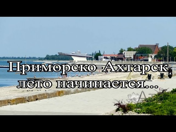 Прогулка по набережной Приморско Ахтарский район