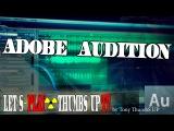Adobe Audition -Как записать звук c микрофона-Лучшая программа для звукозаписи(Adobe Audition)