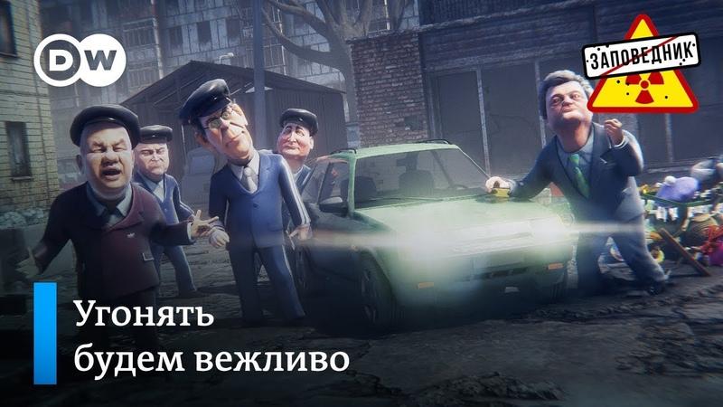 Угнать Крым Где выход из Евросоюза Назарбаев уходит но не совсем Заповедник выпуск 68