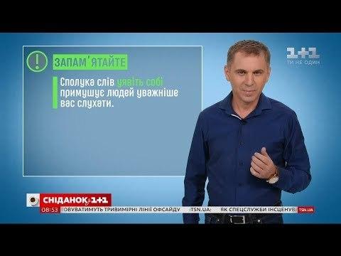 Як міцніше тримати увагу співрозмовника – експрес-урок української мови