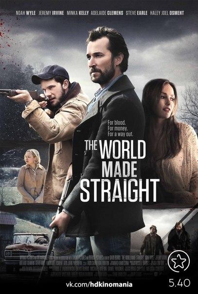 Мир, созданный без изъяна (2013)