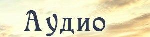 vk.com/audios-18864974