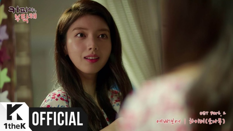 [MV] High.D(하이디)(SOONAMOO(소나무)) _ Beautiful Girl(예뻐보여) (Coffee, Do Me a Favor(커피야 부탁해) OST Part.2)