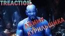 Реакция на Тизер-трейлер фильма Аладдин TREACTION
