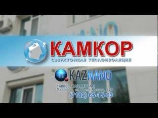 Презентация жидкой теплоизоляции КАМКОР