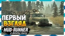 Spintires: MudRunner I первый взгляд месим грязь 1