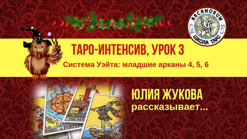Юлия Жукова LIVE — Таро Уэйта: четверки, пятерки, шестерки