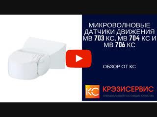 Микроволновыедатчики движения МВ-703-КС, МВ-704-КС и МВ-706-КС