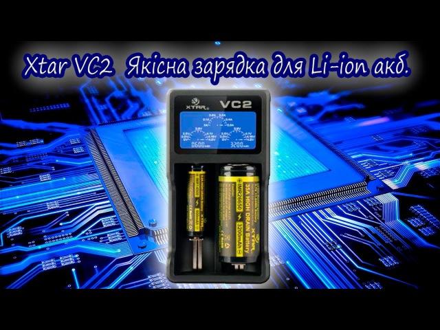 Огляд Xtar VC2 Якісна зарядка для Li-ion акб.