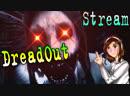 [ stream ] Сражаемся с призраками в Dreadout
