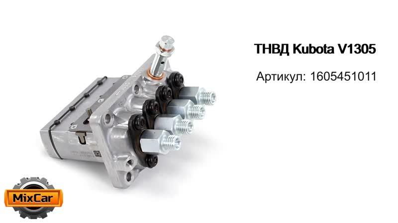 ТНВД Kubota V1305 (1605451011)