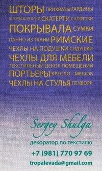 Сергей Шульга