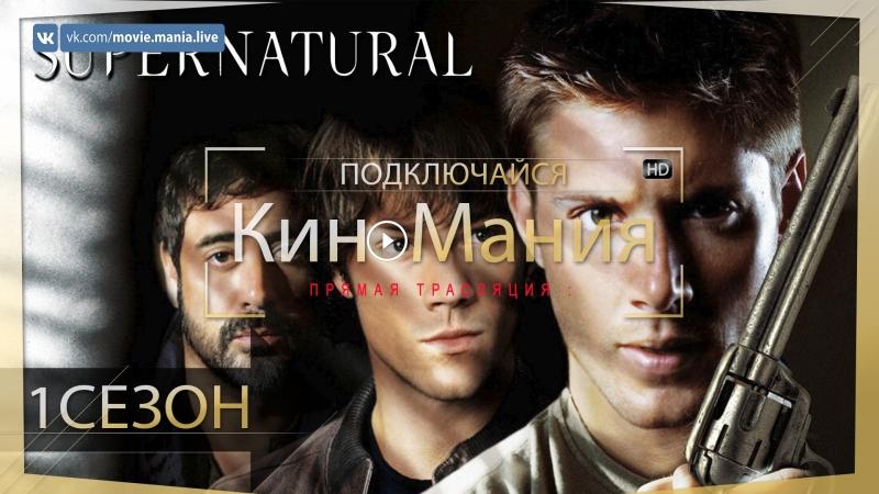 🔴Кино▶Мания HD ТС Сверхъестественное S01 1 Жанр Ужасы 2005
