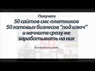 50 САЙТОВ ПОД КЛЮЧ С ПОЖИЗНЕННЫМ ДОХОДОМ !!!