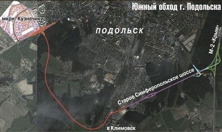 «Южный обход Подольска»