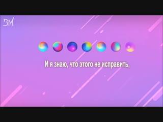 [rus sub] steve aoki - waste it on me (feat. bts)