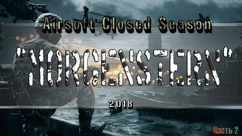 Airsoft Closed Season MORGENSTERN 2018 (Cam 2)