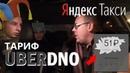 Яндекс такси тариф UBER DNO