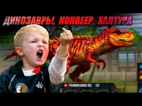    КОНВЕЕР ЮРСКОГО ПЕРИОДА   