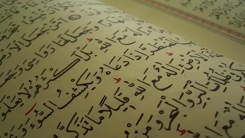 Священный Куран. Сура 3 Аали Имран (Семейство Имрана) аяты с 158 по 200_HD.mp4