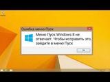 Смешные ошибки Windows с Лёхой. Серия #3. Windows 8, 2000, MAC OS 9.2