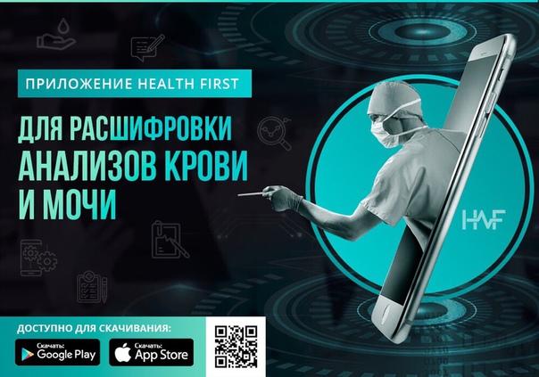 Google Play: App Store: Приложение Health First выдает информацию не только по показателям, где есть отклонения от нормы, и лабораторное заключение, но и описание характера заболевания. Просто