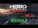 Metro 2033 Redux-№ 10-Хороший Финал.