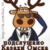 Подслушано Казахи Омска