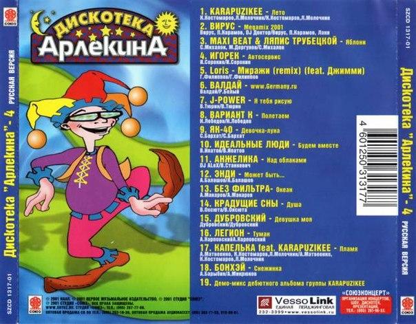 слушать музыку 90 годов русские хорошем качестве