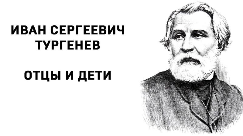 Иван Сергеевич Тургенев Отцы и дети часть 1