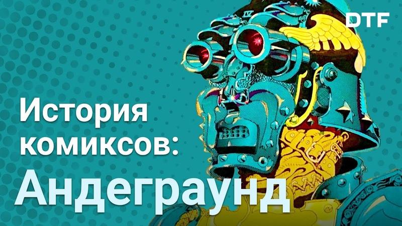 Сomics или comix История комиксов андеграунд