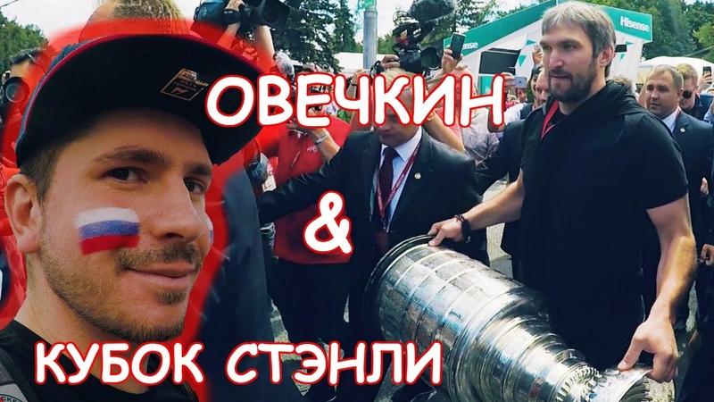 Овечкин и Кубок Стэнли в Москве   Всё хОКкей! —49