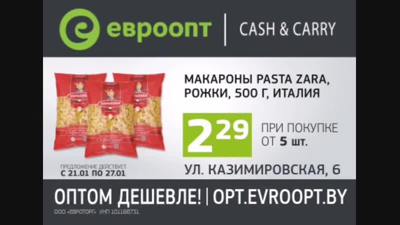 В магазинах Евроопт до 27 января макароны PASTA ZARA рожки 500 грамм 2 29р