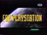 Реклама игры
