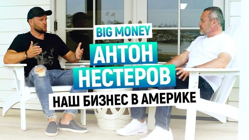 Антон Нестеров. Про ведение бизнеса в США. Как обойти крупнейших игроков рынка | Big Money 33