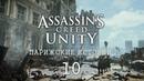 Assassin's Creed Unity Парижские истории 10 На фонари Величайший беглец Сточная крыса