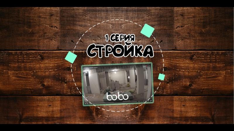 СТРОИМ КАЛЬЯННУЮ 1 серия