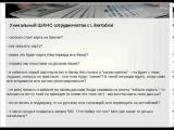 Libertagia К вопросу о выводе средств [Конференция от 31.10.2013]