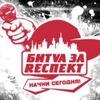 Battle for Respect KERCH 2013