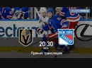 Vegas Golden Knights 🆚 New York Rangers