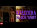 Красотка на всю голову / КОМЕДИЯ (2018) 1080p