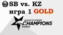 SB vs. KZ Игра 1 Must See   Week 5 LCK 2019   Чемпионат Кореи   Sandbox Gaming KING-ZONE DragonX