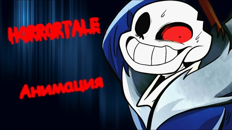 HORRORTALE АНИМАЦИЯ - САНС И АЛИЗА [HORRORTALE ANIMATION RUS DUB] ХОРРОРТЕЙЛ КОМИКС